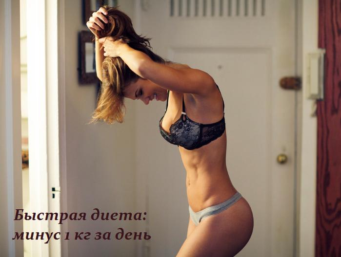 2749438_Bistraya_dieta__minys_1_kg_za_den (700x528, 443Kb)