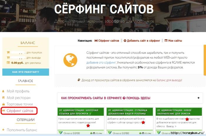 rgame | Сёрфинг сайтов | Дополнительный источник заработка для участников/3324669_Untitled666 (700x463, 225Kb)