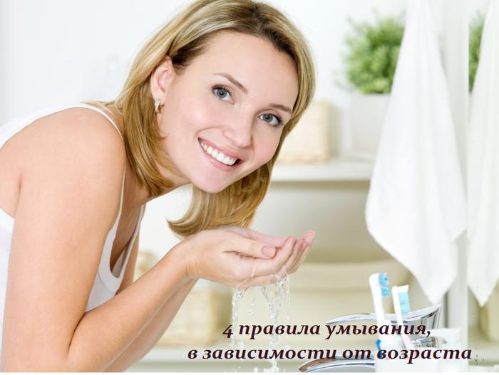 2749438_4_pravila_ymivaniya_v_zavisimosti_ot_vozrasta (700x527, 384Kb)