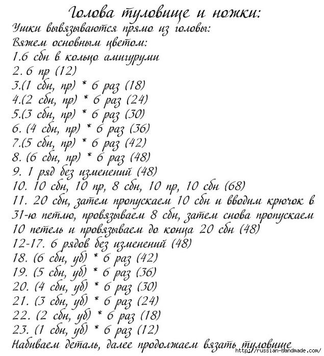Амигуруми. ЗАЙЧИК В ШАПОЧКЕ. Описание (3) (635x700, 243Kb)