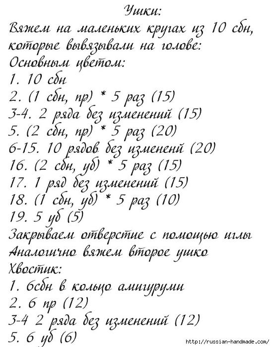 Амигуруми. ЗАЙЧИК В ШАПОЧКЕ. Описание (5) (548x700, 199Kb)