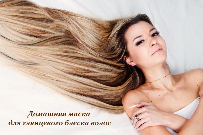 2749438_Domashnyaya_maska_dlya_glyancevogo_bleska_volos (700x466, 523Kb)