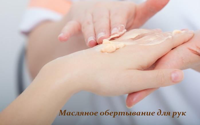 2749438_Maslyanoe_obertivanie_dlya_ryk (700x437, 238Kb)