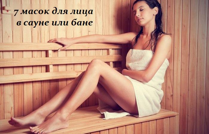 2749438_7_masok_dlya_lica_v_sayne_ili_bane (700x450, 461Kb)