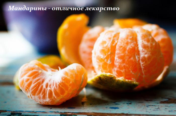 2749438_Mandarini__otlichnoe_lekarstvo (700x462, 471Kb)