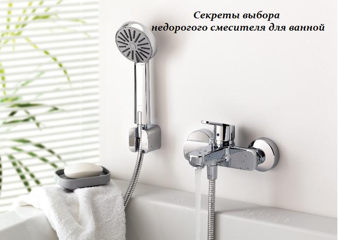 2749438_Sekreti_vibora_nedorogogo_smesitelya_dlya_vannoi (700x494, 347Kb)