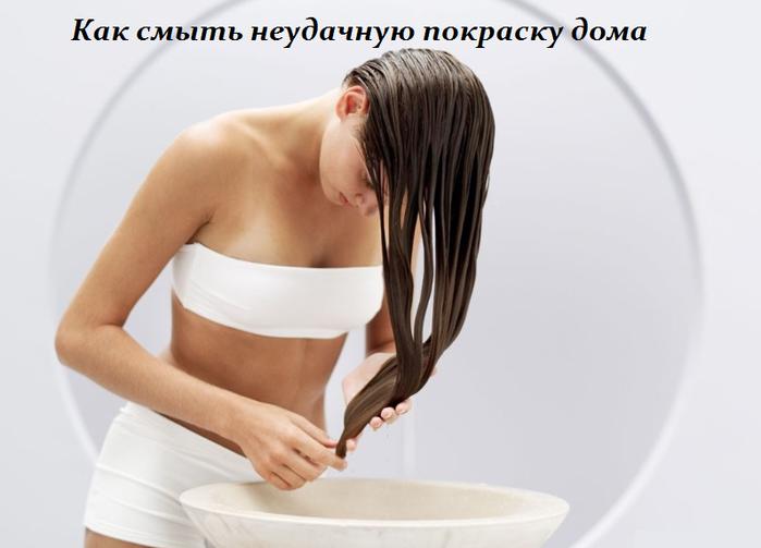 2749438_Kak_smit_neydachnyu_pokrasky_doma (700x503, 238Kb)