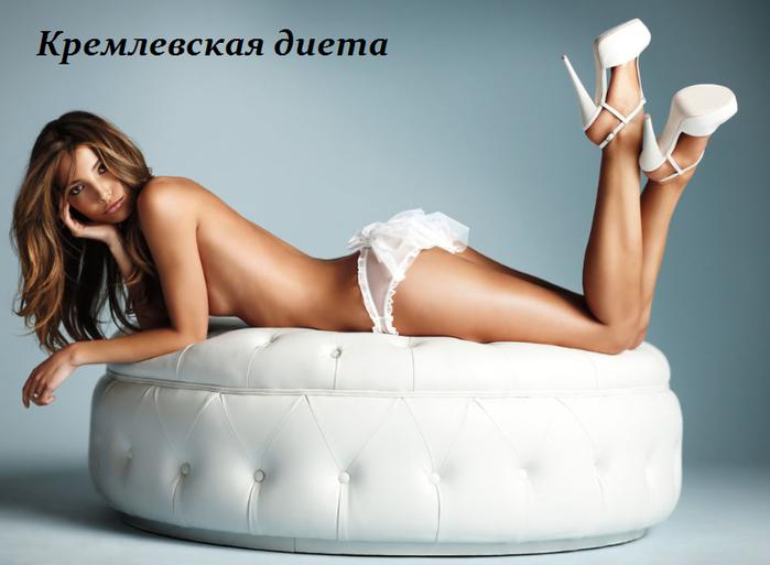 2749438_Kremlevskaya_dieta (700x513, 300Kb)