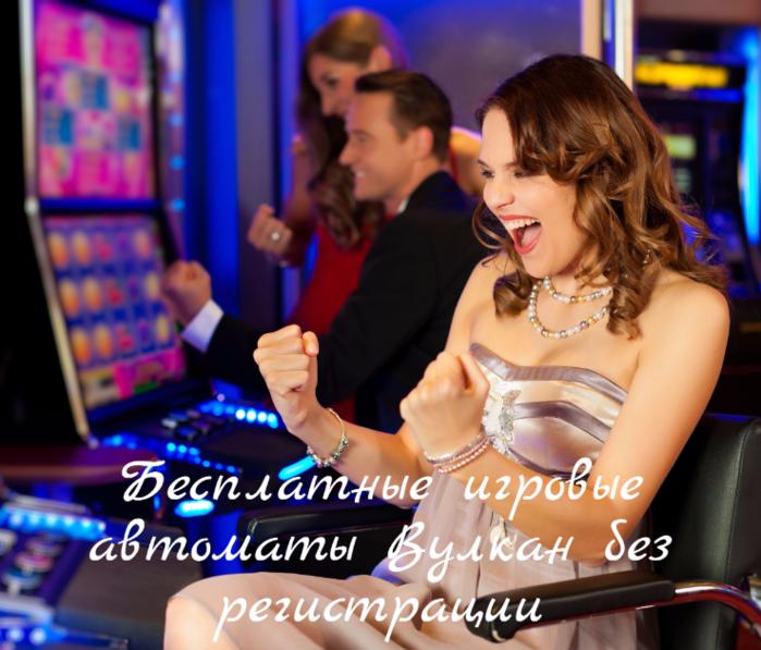 """alt=""""Бесплатные игровые автоматы Вулкан без регистрации""""/2835299__1_ (700x597, 607Kb)"""
