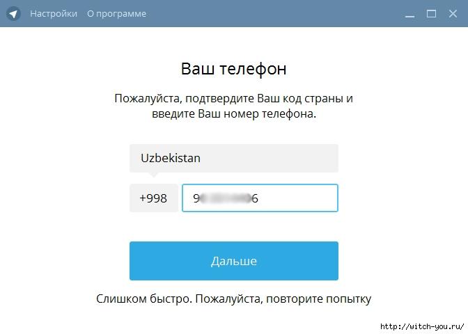 Слишком быстро. Пожалуйста, повторите попытку/2493280_telegram (672x480, 75Kb)