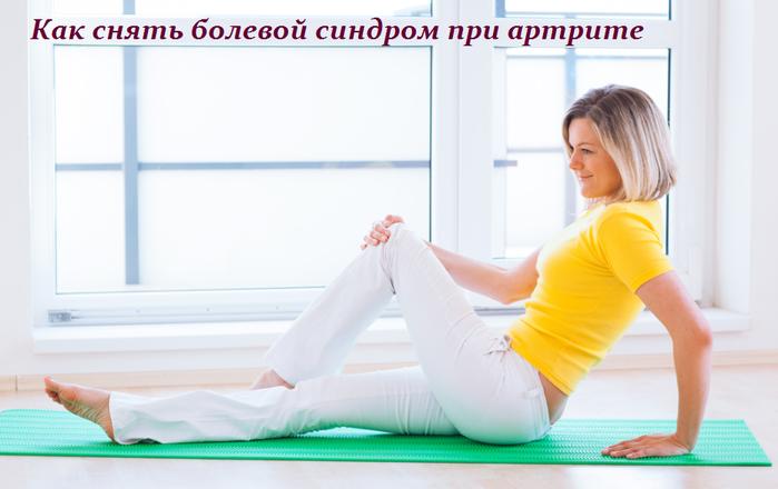 2749438_Kak_snyat_bolevoi_sindrom_pri_artrite (700x440, 295Kb)