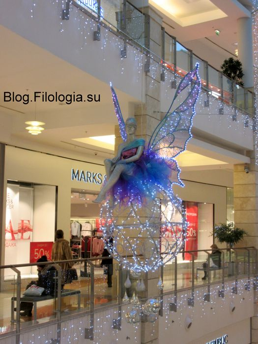 Сидящая женщина с крыльями в ТЦ Метрополис на Войковской. Новогоднее оформление. (525x700, 67Kb)