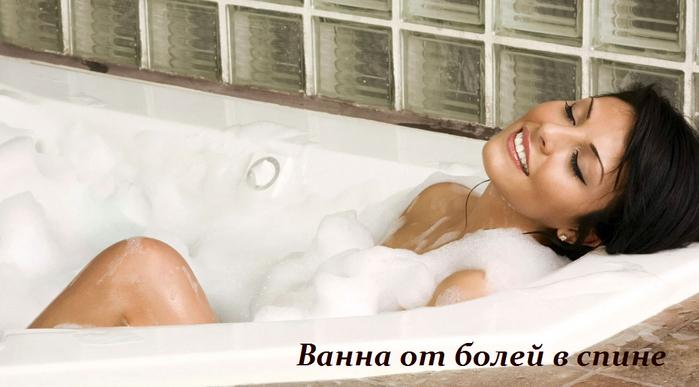 2749438_Vanna_ot_bolei_v_spine (700x387, 324Kb)