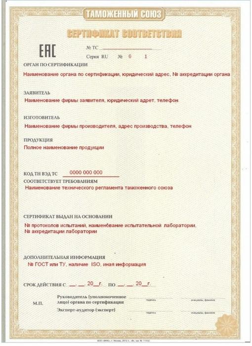 6130674_sertifikat_tamojennii_souz (510x700, 132Kb)