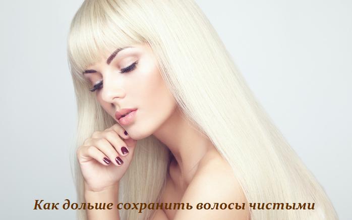 2749438_Kak_dolshe_sohranit_volosi_chistimi (700x436, 284Kb)