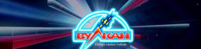 "alt=""Оnlajn-casino-vulcan""/2835299_Onlajncasinovulcan (700x172, 146Kb)"