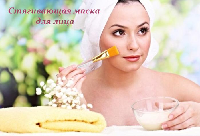 2749438_Styagivaushaya_maska_dlya_lica (700x477, 384Kb)
