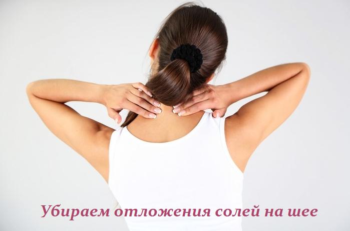 2749438_Ybiraem_otlojeniya_solei_na_shee (700x461, 216Kb)