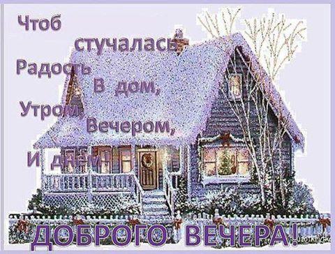 зима доброго вечера чтоб стучалась радость в дом утром вечером и днём (480x364, 56Kb)
