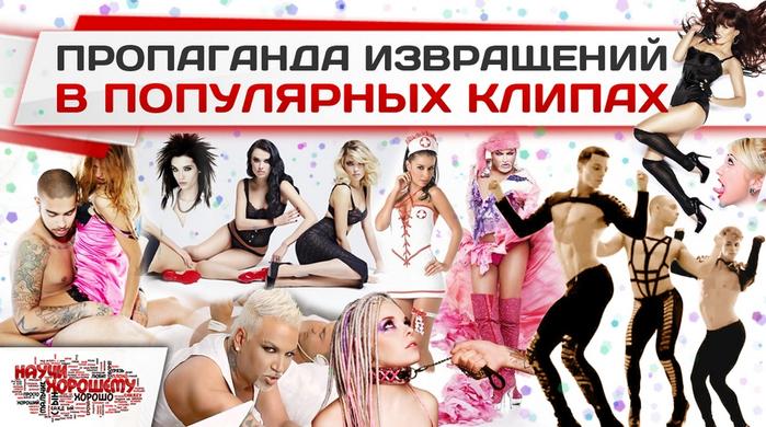 propaganda-izvrashhenij-v-populyarnyx-muzykalnyx-klipax (700x390, 368Kb)