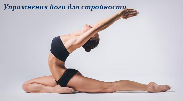 2749438_Yprajneniya_iogi_dlya_stroinosti (700x386, 136Kb)