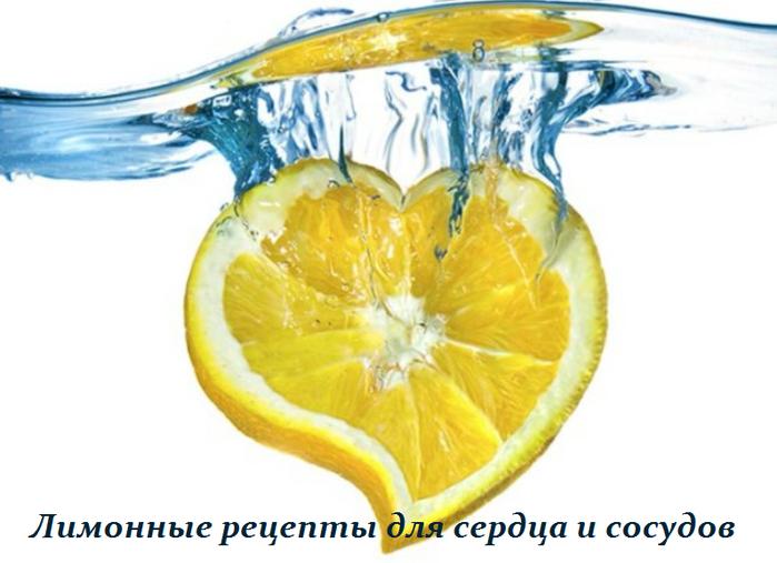 2749438_Limonnie_recepti_dlya_serdca_i_sosydov (700x507, 337Kb)