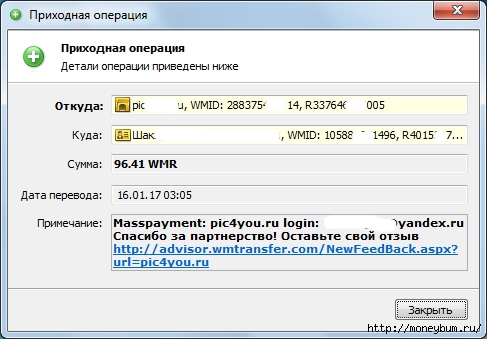 Выплата 96,41 WMR от pic4you./3324669_96_41wmr (487x339, 102Kb)