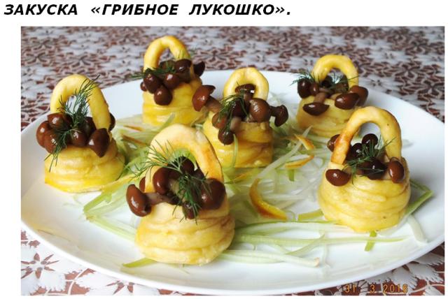 5283370_zakyska_gribnoe_lykoshko (640x428, 533Kb)