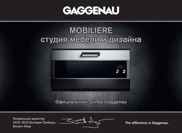 купить технику от гагенау, Gaggenau морозильник, купить хорошие немецкие холодильники,/4682845_d246829d54e2782bc10b8140212caf7b (700x512, 31Kb)