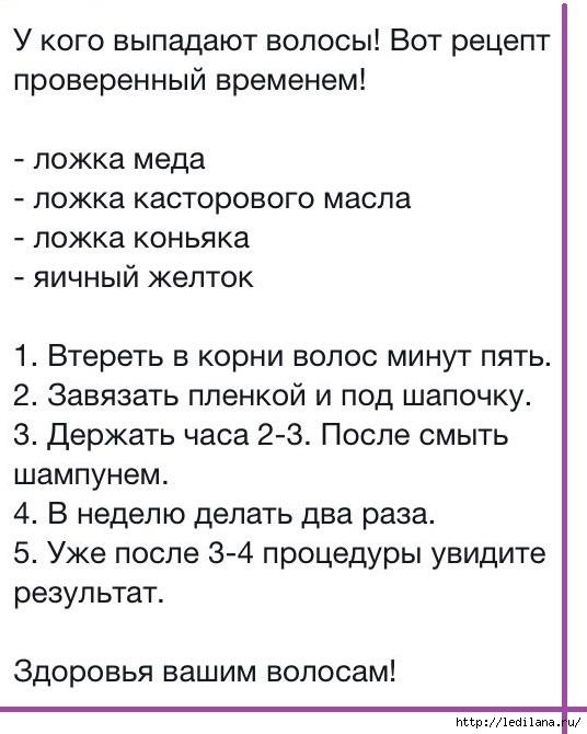 3925311_dlya_volos_1_ (536x670, 161Kb)