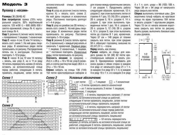 Полувер52b (700x532, 337Kb)