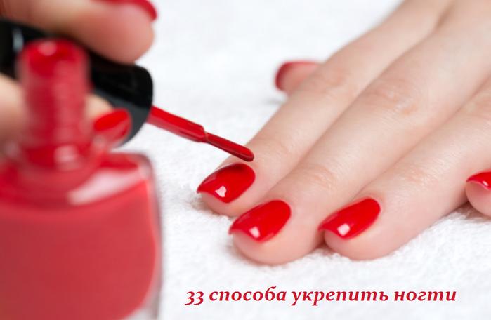2749438_33_sposoba_ykrepit_nogti (700x456, 353Kb)