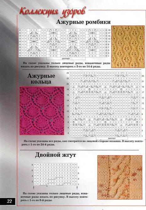 http://img1.liveinternet.ru/images/attach/d/1/133/432/133432155_3937385_71821406_vyag69_Page_38.jpg