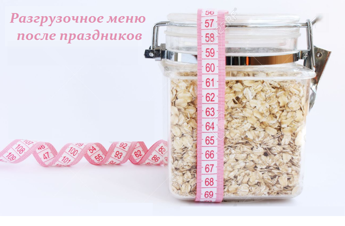 2749438_Razgryzochnoe_menu_posle_prazdnikov (700x459, 299Kb)