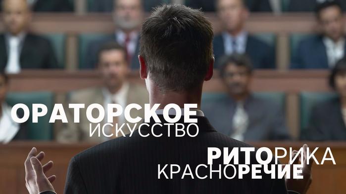 kursi_oratorskogo_masterstva (700x393, 206Kb)