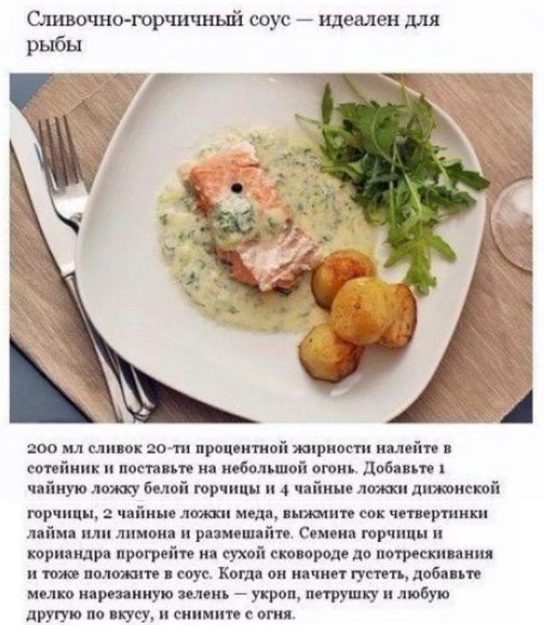 Рецепт горчичного соуса для рыбы