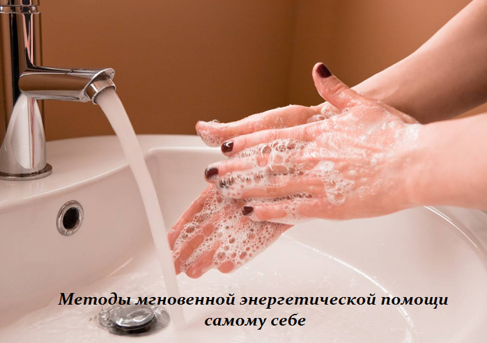 2749438_Metodi_mgnovennoi_energeticheskoi_pomoshi_samomy_sebe (700x493, 334Kb)