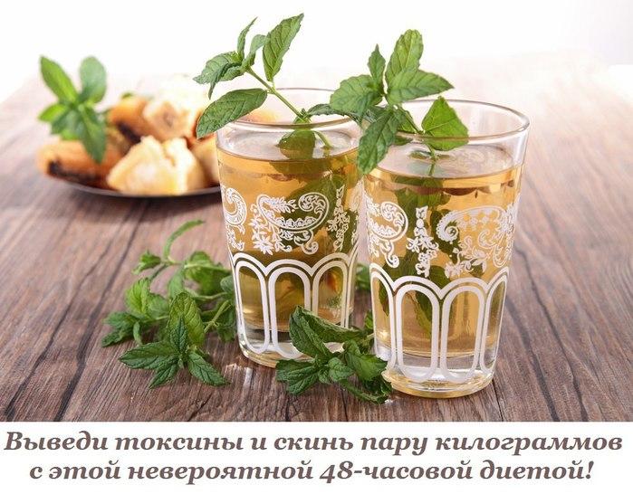 2749438_Dieta_48_chasov (700x546, 96Kb)