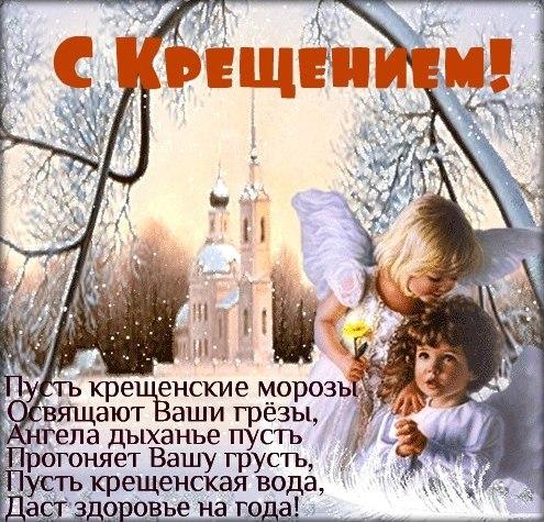 Поздравление на крещение кумовьям 58