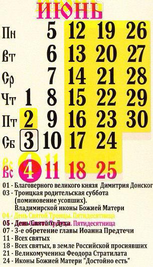 Христианский календарь на июнь