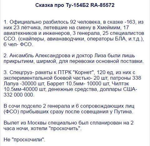 Ту-154 (480x467, 52Kb)