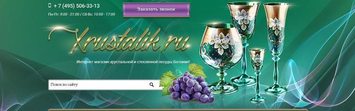 sayt hrustaly_01381340561 (700x220, 179Kb)