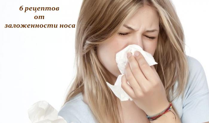 2749438_6_receptov_ot_zalojennosti_nosa (700x412, 325Kb)