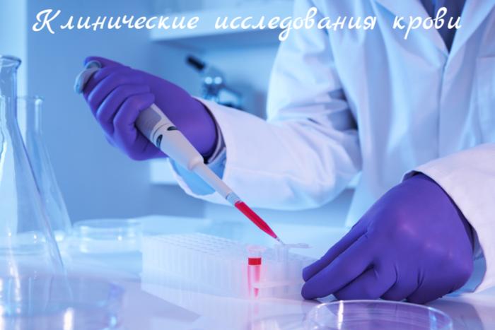 """alt=""""Клинические исследования крови""""/2835299_ (700x467, 403Kb)"""