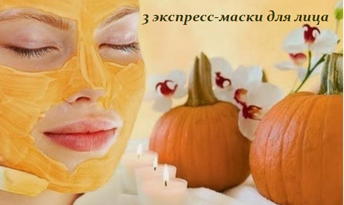 2749438_3_ekspressmaski_dlya_lica (700x416, 338Kb)