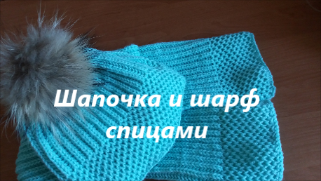 Шапочка и шарф спицами (458x258, 218Kb)