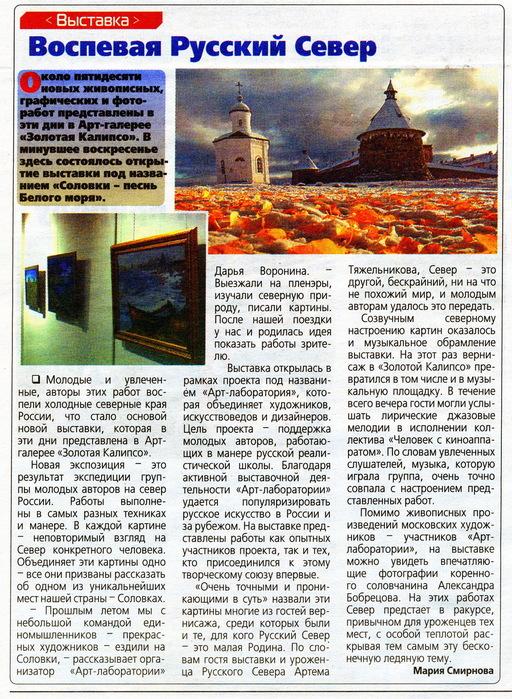 Щербинский вестник (512x700, 231Kb)