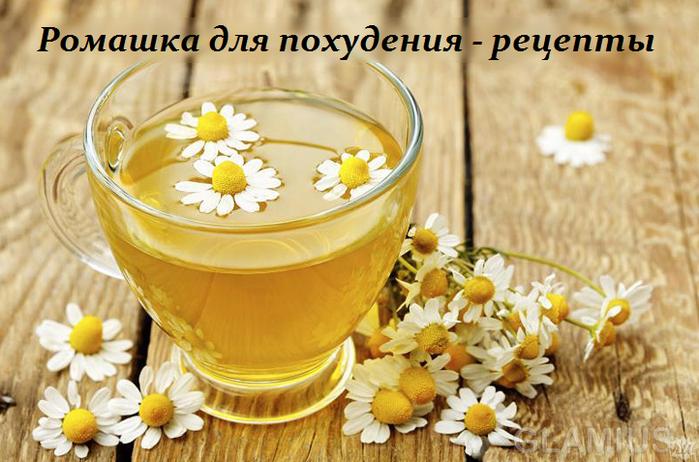 2749438_Romashka_dlya_pohydeniya__recepti (700x462, 520Kb)