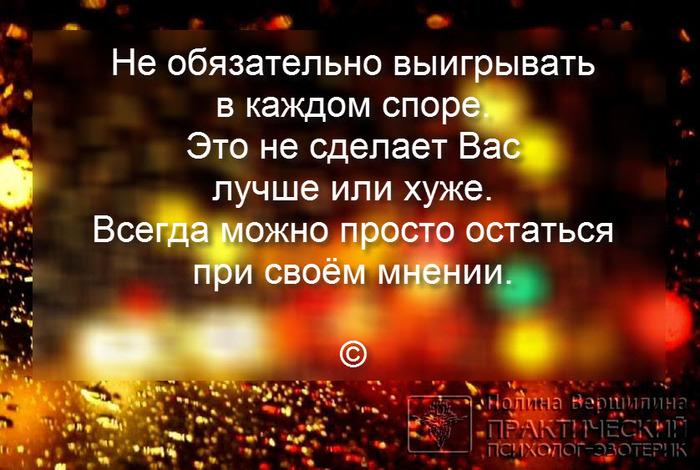 5681176_mydrost_jizn_spor_mnenie_kak_povisit_samoocenky_psihologiya_ezoterika_lichnostnii_rost (700x470, 133Kb)