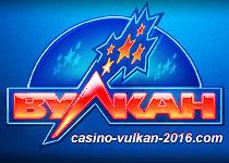 Kazino-Vulkan-2016 (210x150, 17Kb)